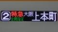 近鉄22000系 特急|大阪上本町