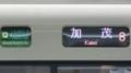 JR221系 [Q]大和路快速|加茂