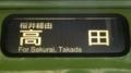 JR103系 桜井経由高田