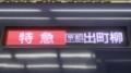 京阪3000系 特急|京都出町柳