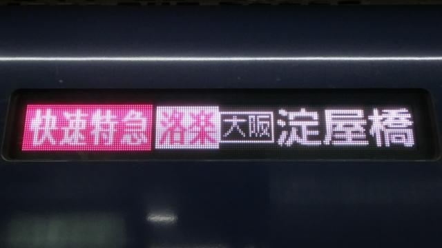 京阪3000系 快速特急洛楽|大阪淀屋橋