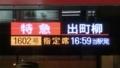 京阪8000系 特急|出町柳