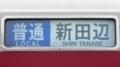 近鉄一般車 普通|新田辺