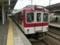 近鉄8400系 近鉄京都線急行