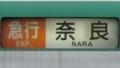 京都市交通局10系 急行|奈良