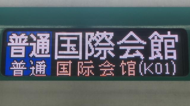 京都市交通局10系 普通 国際会館