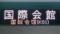 京都市交通局10系 国際会館