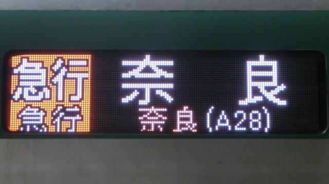 京都市交通局10系 急行 奈良