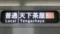 大阪市交通局66系 普通 天下茶屋