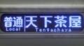 大阪市交通局66系 普通|天下茶屋