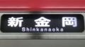 大阪市交通局21系 新金岡