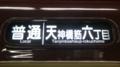 阪急一般車 普通|天神橋筋六丁目