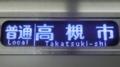 大阪市交通局66系 普通|高槻市