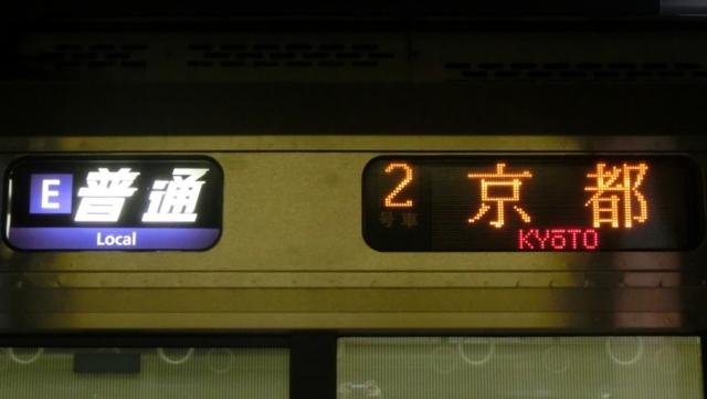 JR223系 [E]普通|京都