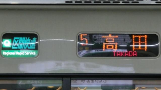 JR221系 [Q]区間快速|高田