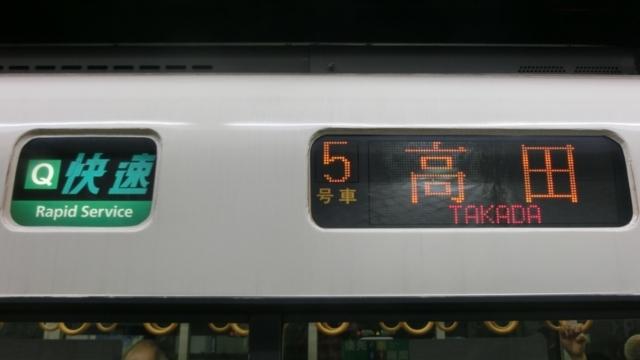 JR221系 [Q]快速 高田