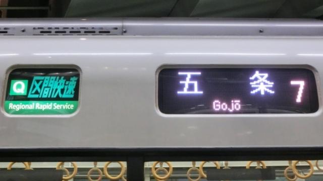 JR221系 [Q]区間快速|五条