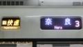 JR221系 [D]快速|奈良