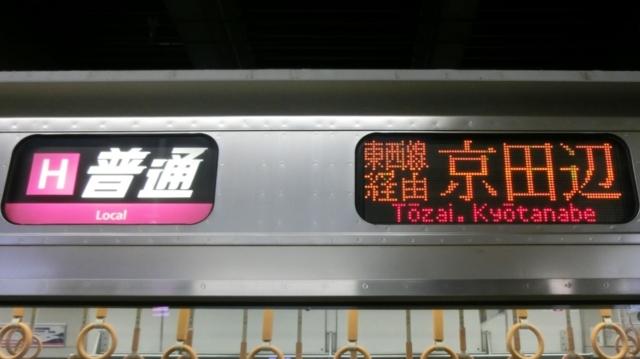 JR207系 [H]普通|東西線経由京田辺