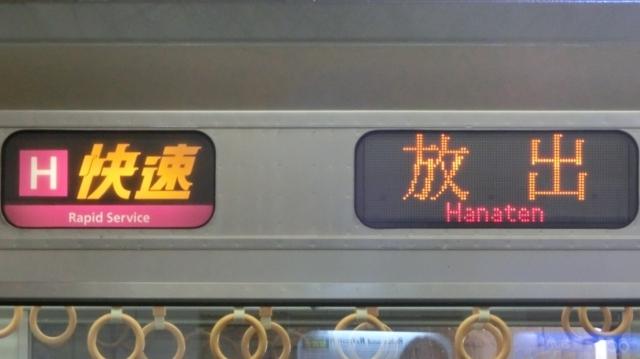 JR207系 [H]快速|放出