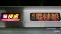 JR321系 [H]快速|東西線経由木津・奈良