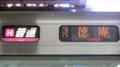 JR321系 [H]普通|徳庵