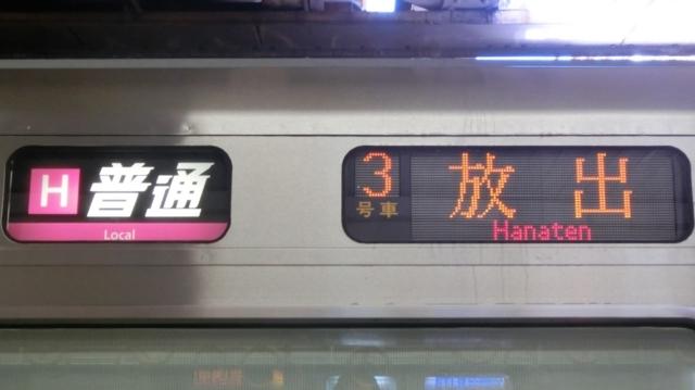 JR321系 [H]普通|放出