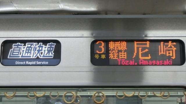 JR321系 直通快速|東西線経由尼崎