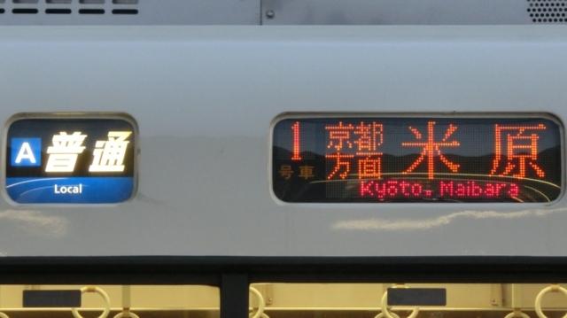 JR221系 [A]普通|京都方面米原
