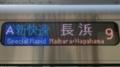 JR225系 [A]新快速|米原方面長浜