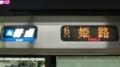 JR223系 [A]普通|姫路