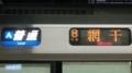 JR223系 [A]普通|網干