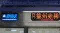 JR223系 [A]新快速 播州赤穂