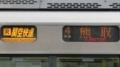 JR223系 [R]関空快速|熊取