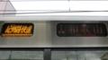 JR223系 紀州路快速|和歌山