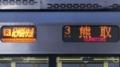 JR223系 [R]紀州路快速|熊取