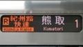 JR225系 [R]紀州路快速|熊取