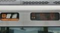 JR225系 [R]普通|熊取