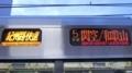 JR223系 紀州路快速|関空/和歌山