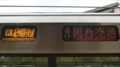 JR223系 [R]紀州路快速|関西空港