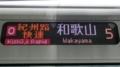 JR225系 [O]紀州路快速|和歌山