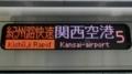 JR225系 紀州路快速|関西空港