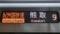JR225系 紀州路快速 熊取