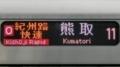 JR225系 [O]紀州路快速|熊取