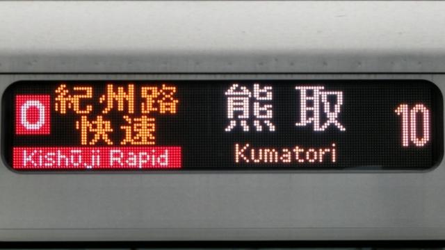 JR225系 [O]紀州路快速 熊取