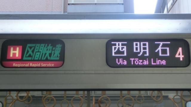 JR207系 [H]区間快速|東西線経由西明石