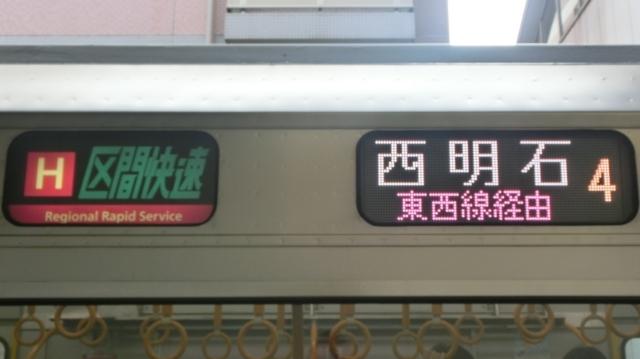 JR207系 [H]区間快速 東西線経由西明石