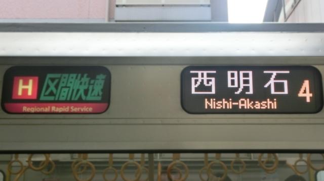 JR207系 [H]区間快速|西明石