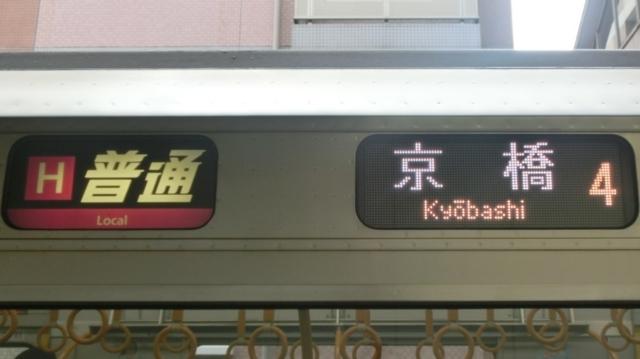 JR207系 [H]普通|京橋