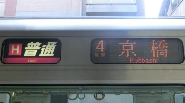 JR321系 [H]普通|京橋